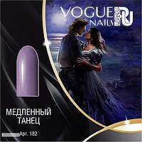 Гель лак Медленный танец Vogue Nails коллекция Изысканный вечер, 10 мл