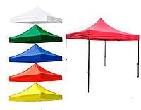Крыша для торгового шатра 3х3м, тент-крыша, разные цвета