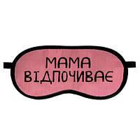 Маска для сна Мама відпочиває (MDS_19M024)