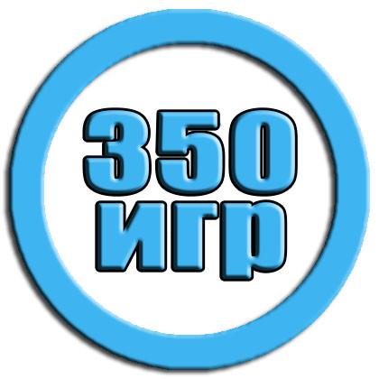 350 игр встроенно