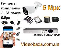 Готовый комплект видеонаблюдения/відеоспостереження на 1 уличную камеру высокой четкости Ultra HD 5 Mpix
