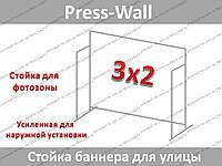 Конструкция стойка для баннера усиленная пресс волл 3*2м.
