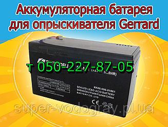 Аккумуляторная батарея для опрыскивателяGerrard