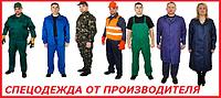 Спецодежда_Рабочая одежда от производителя