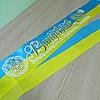 Купить ленты для выпускников 2019 в Украине