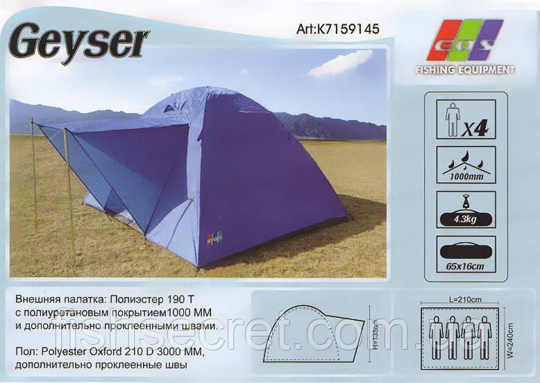 Палатка туристическая , рыболовная EOS Geyser K7159145