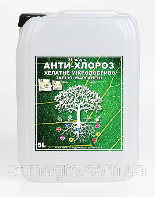 Анти-хлороз Залізо+Марганець (5л) Хелатні добрива StimAgro