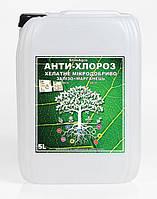 Анти-хлороз хелатное удобрение для борьбы с хлорозом Железо + Марганец (5л)