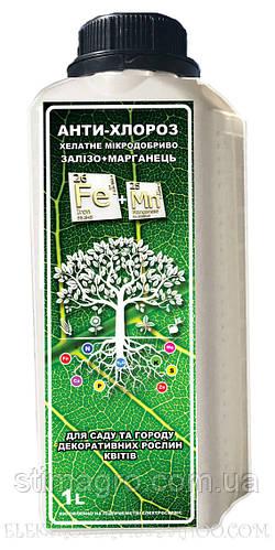 Анти-хлороз Залізо+Марганець (1л) Хелатні добрива StimAgro