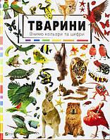 Тварини. Вивчаємо кольори та цифри - Мария Жученко (9786176909255), фото 1