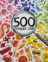 500 перших слів. Вчимо кольори та цифри - Мария Жученко (9786176909279)