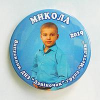"""Закатной значок круглый именной с фото для выпускников """"Випускник"""""""