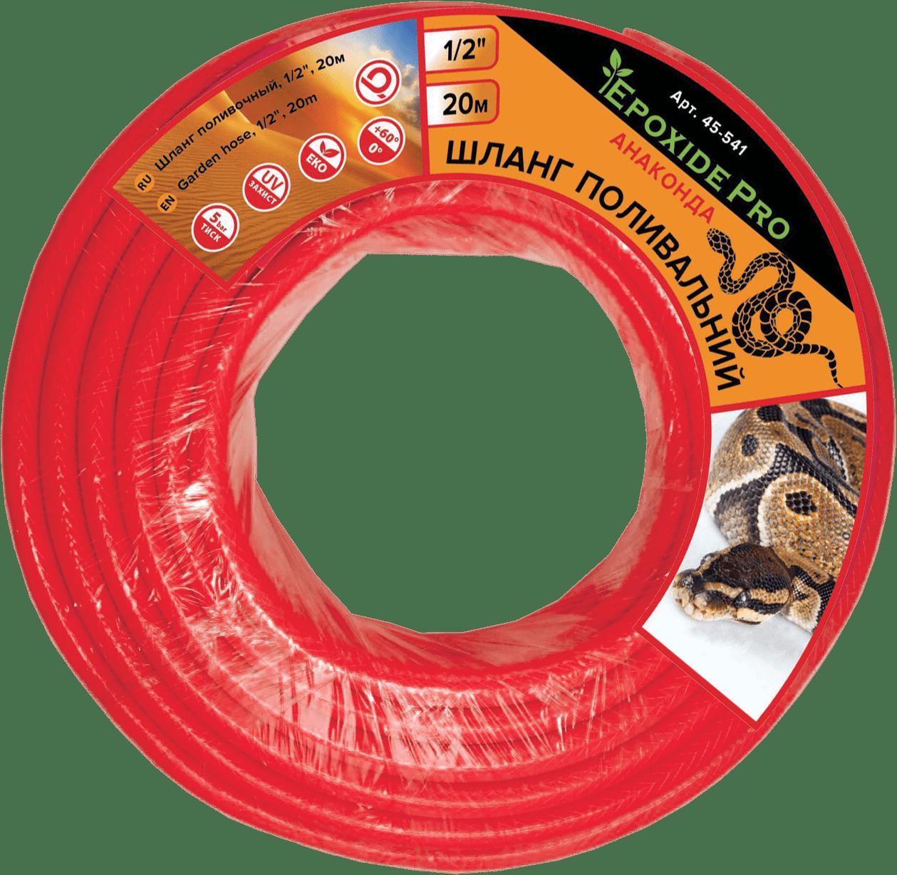 "Шланг поливочный Анаконда, 1/2"", 20 м"