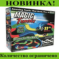 Гоночная трасса Magic Tracks (165 деталей)!Розница и Опт