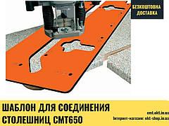 Шаблон для соединения столешниц СМT650