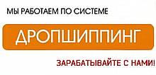 Сотрудничество по дропшиппингу Украина
