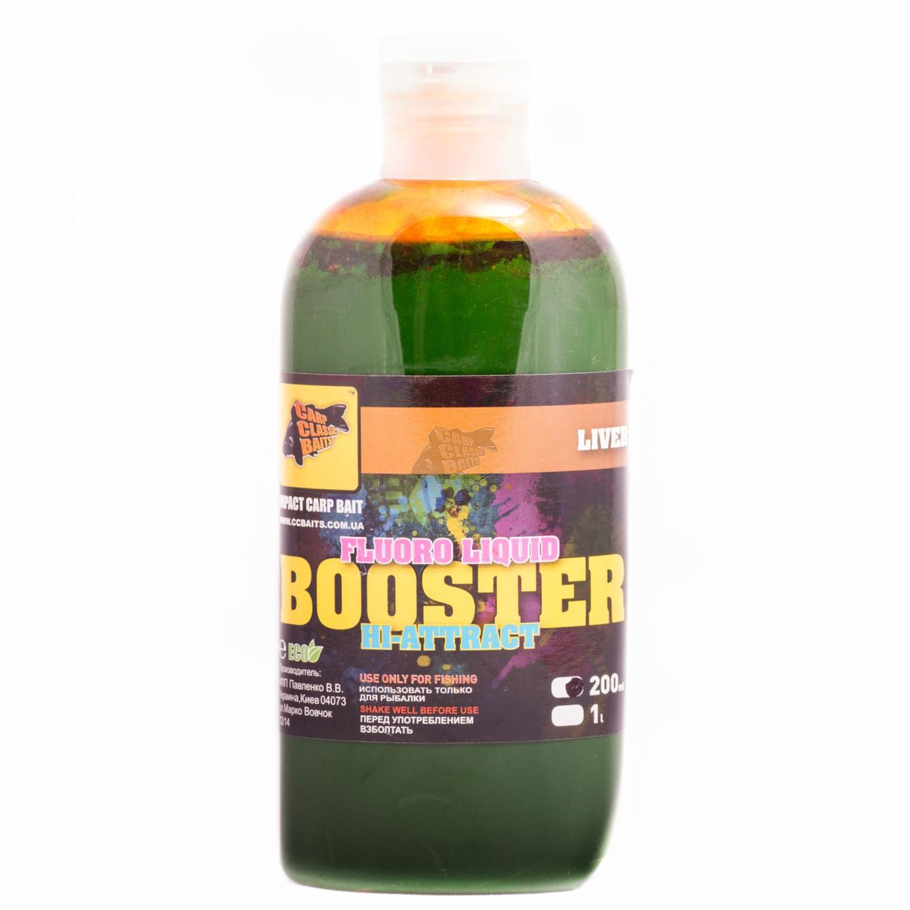 Бустер Fluoro Liquid Hi-Attract, Liver [Печень], 200