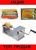 """Слайсер-Овощерезка спиральная для нарезки овощей """"Stainless Steel Potato Slicer""""!Спешите купить"""