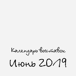 Календарь Handmade выставок на Июнь 2019
