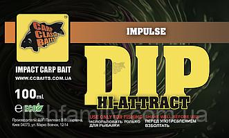 Дип для Бойлов High-Attract Dip Impulse [Рыба], 100
