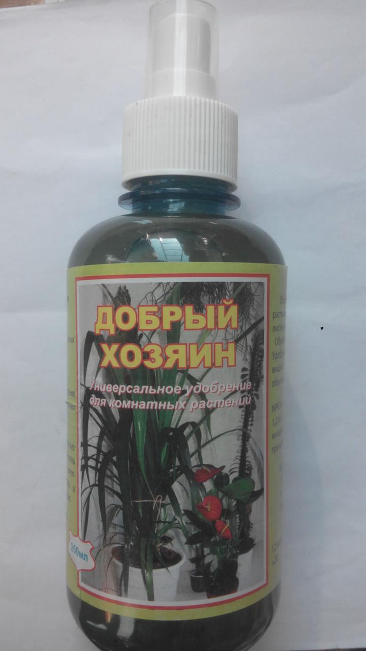 """Универсальное удобрение  для комнатных растений   спрей """"Добрый Хозяин """" 250мл"""