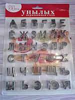Набор вырубок Буквы металлические, русский алфавит