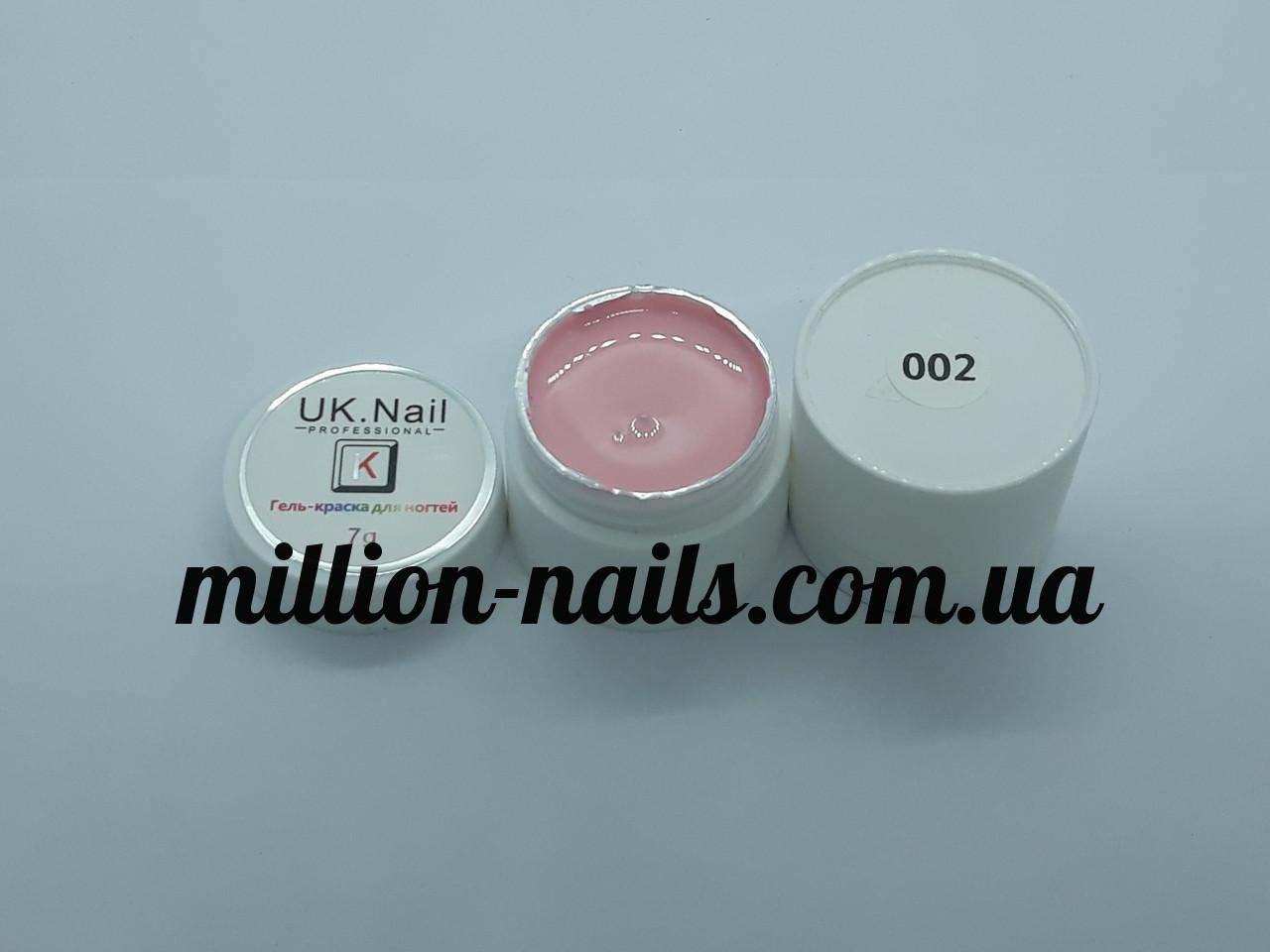 Гель-фарба для нігтів UK.Nail №02 пудра, 7 грам