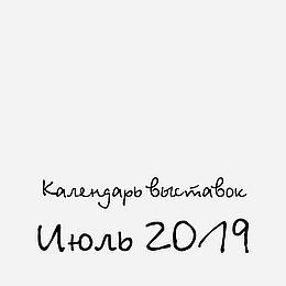 Календарь Handmade выставок на Июль 2019