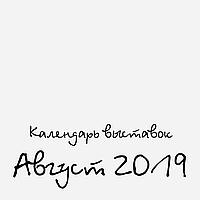 Календарь Handmade выставок на Август 2019