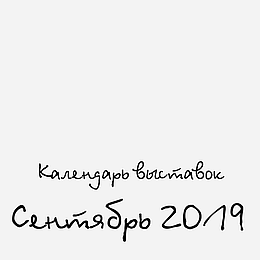 Календарь Handmade выставок на Сентябрь 2019
