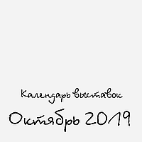 Календарь Handmade выставок на Октябрь 2019