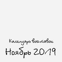 Календарь Handmade выставок на Ноябрь 2019
