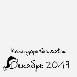 Календарь Handmade выставок на Декабрь 2019