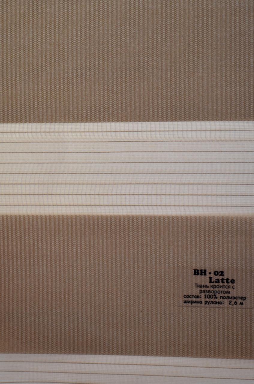 Рулонные шторы день-ночь латте BH-02