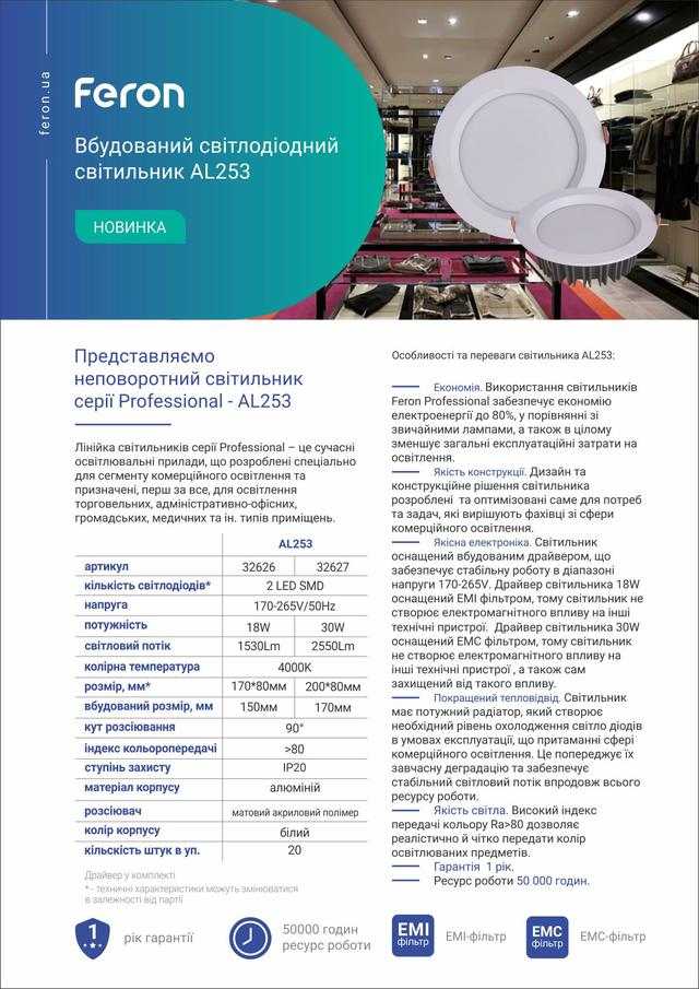 фото описание характеристика Светодиодный точечный светильник Feron AL253 30W 4000K