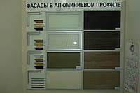 Мебельные фасады из алюминиевого рамочного профиля