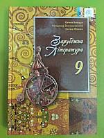 Зарубіжна література 9 клас. Підручник.