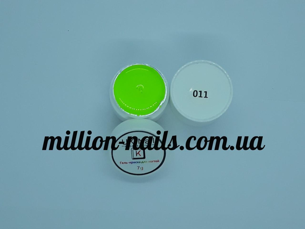 Гель-краска  для ногтей UK.Nail №11 цвет кислотно-лимонный 7 грамм