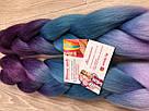 💙💜 Канекалон Омбре фиолетовые оттенки, коса прядь для причёсок 💙💜, фото 5