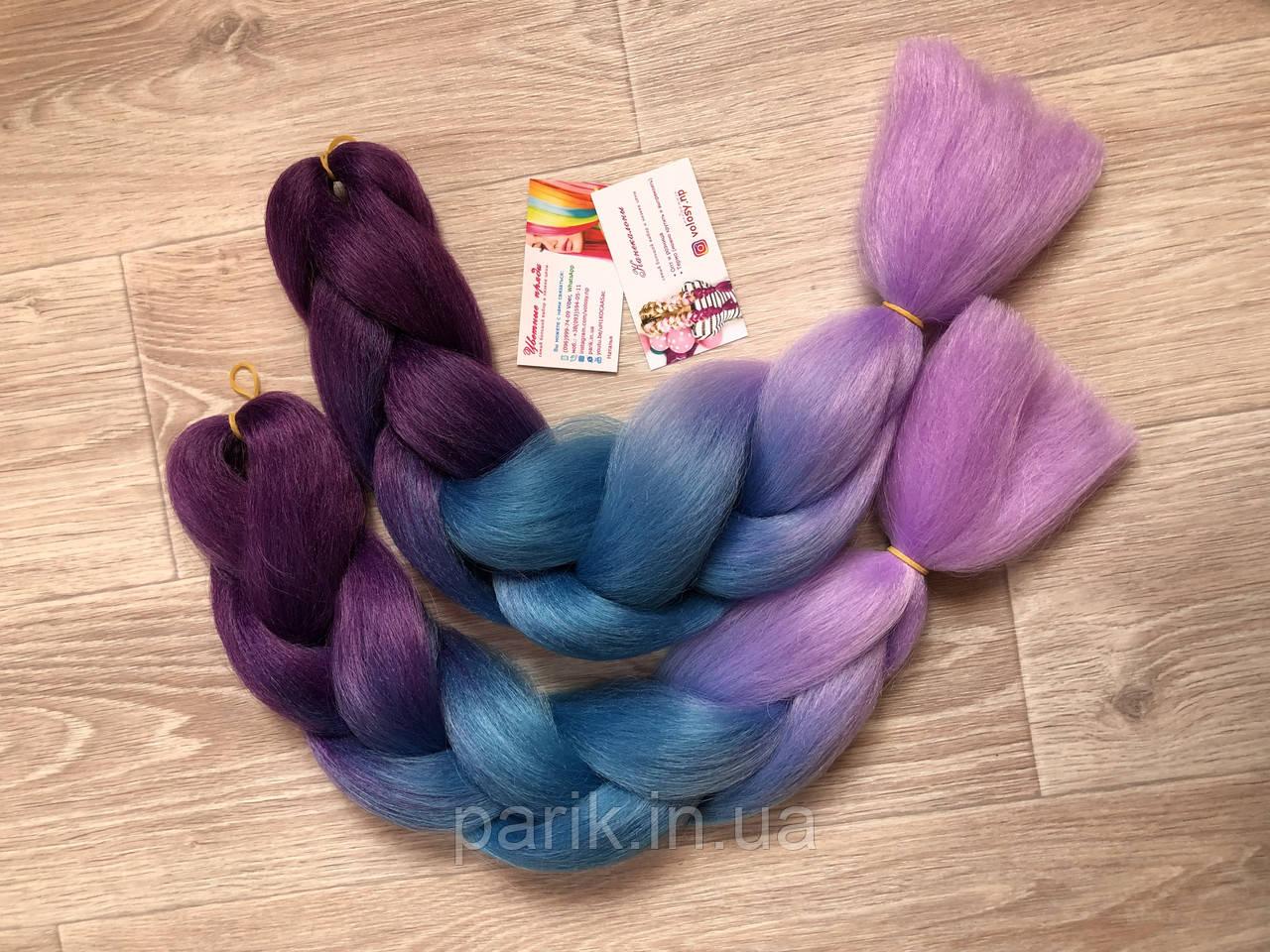 💙💜 Канекалон Омбре фиолетовые оттенки, коса прядь для причёсок 💙💜