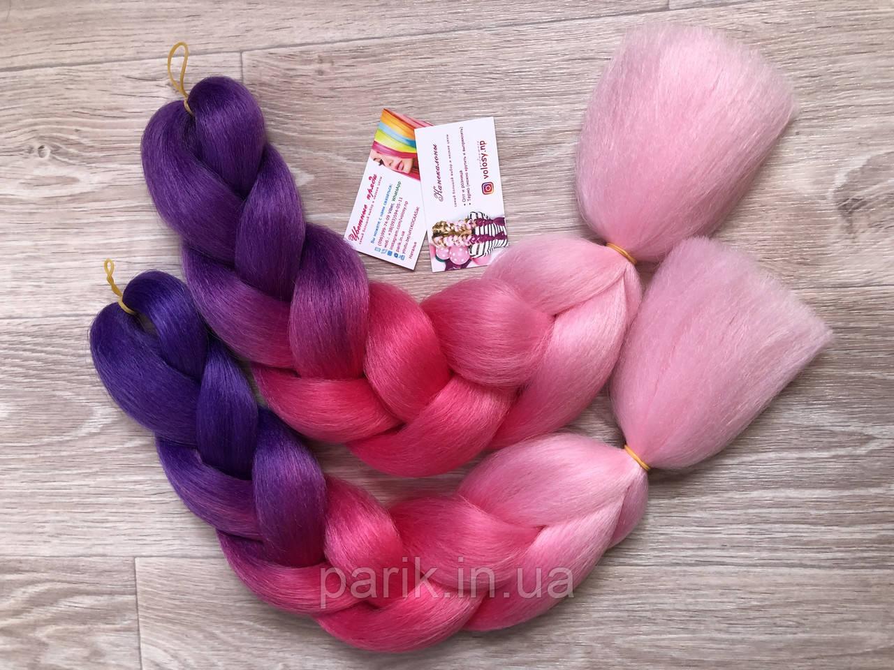 💗💜 Канекалон омбре фиолетово розовый, цветные пряди для причёсок девочкам 💗💜