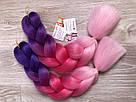 Канекалон цветной омбре 💗💜 фиолетово розовый, фото 7