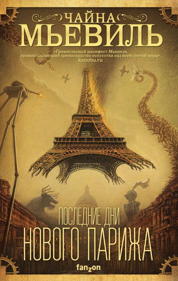 Мьевиль Ч. Последние дни Нового Парижа