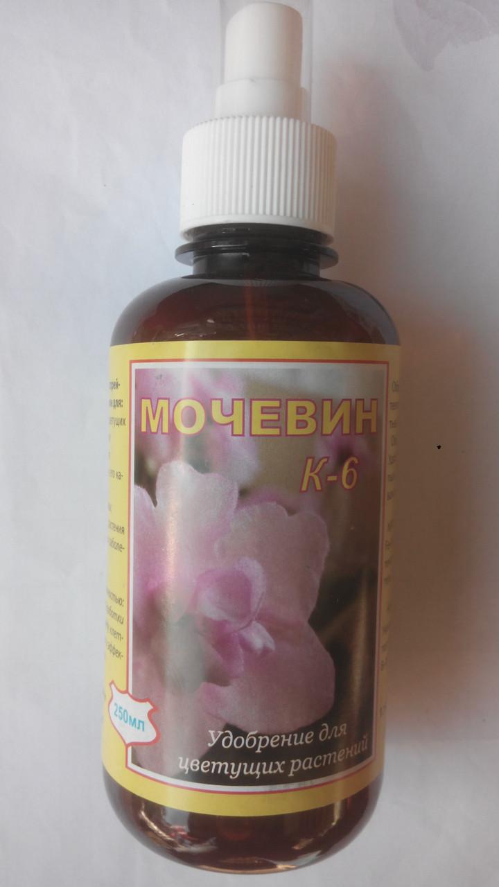 Мочевин К-6  спрей (удобрение для цветущих растений)