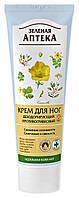Крем для ног Зеленая Аптека Дезодорирующий Противогрибковый Снижение потливости - 75 мл.