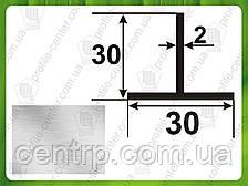 Алюминиевый тавр (Т-образный профиль) 30*30*2, Без покрытия