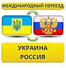 Международный Переезд Украина - Россия - Украина