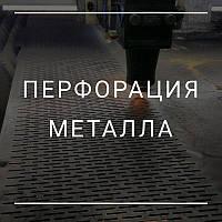 Перфорация металла
