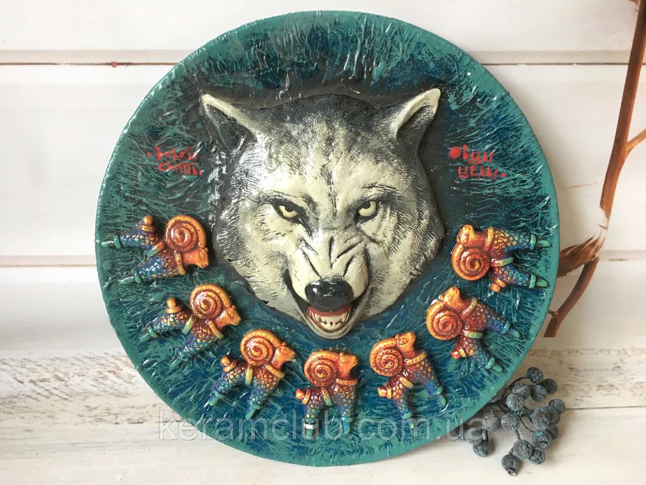 """Настенное панно """"Волки сыты - овцы целы"""""""