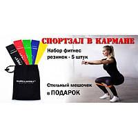 Резинка для фитнеса и спорта (лента эспандер) эластичная набор 5шт. Onhillsport Mini Bands (ES-1001)